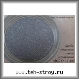 Дробь стальная литая улучшенная ДСЛУ 0,3 по 25 кг мешок