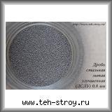 Дробь стальная литая улучшенная ДСЛУ 0,8 в упаковке по 20 кг (ведро)