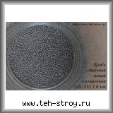 Дробь стальная литая улучшенная ДСЛУ 1,0 в упаковке по 20 кг (ведро)