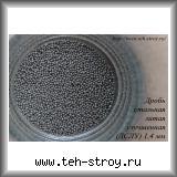 Дробь стальная литая улучшенная ДСЛУ 1,4 в упаковке по 20 кг (ведро)