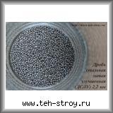 Дробь стальная литая улучшенная ДСЛУ 2,2 в упаковке по 20 кг (ведро)