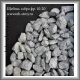 Черная каменная крошка габбро 10,0-20,0 в упаковке по 25 кг (мешок)
