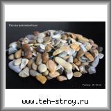 Галька разноцветная (фантазия) 10,0-15,0 по 25 кг мешок
