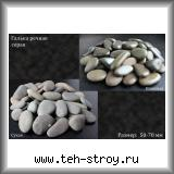 Галька речная серая 40,0-70,0 в упаковке по 25 кг (мешок)