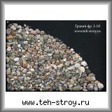 Гравий (мытый) 3,0-10,0 в упаковке по 25 кг (мешок)