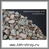 Гравий гранитный заполнитель мытый 10,0-20,0 по 25 кг мешок