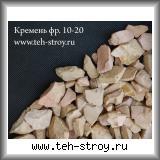 Светло-коричневая каменная крошка кремня 20,0-40,0 в упаковке по 25 кг (мешок)