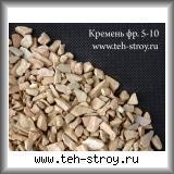 Светло-коричневая каменная крошка кремня 5,0-10,0 по 25 кг мешок