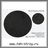 Купершлак (абразивный порошок) 0,125-0,63 в упаковке по 25 кг (мешок)