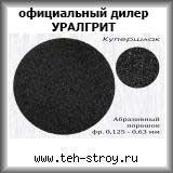 Купершлак (абразивный порошок) 0,1-0,8 в упаковке по 1 т (МКР)