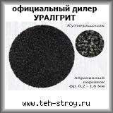 Купершлак (абразивный порошок) 0,2-1,6 в упаковке по 1 т (МКР)