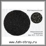 Купершлак (абразивный порошок) 0,5-2,5 в упаковке по 25 кг (мешок)