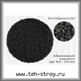 Купершлак (абразивный порошок) 0,8-3,0 в упаковке по 25 кг (мешок)