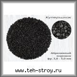 Купершлак (абразивный порошок) 3,0-5,0 в упаковке по 25 кг (мешок)