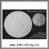 Кварцевый песок дробленый (кварц МКО) 0,5-1,2 по 25 кг мешок