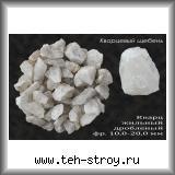 Кварцевый щебень (крошка жильного кварца МКО) 10,0-20,0 в упаковке по 25 кг (мешок)