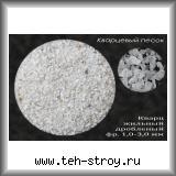 Кварцевый песок дробленый (кварц МКО) 1,0-3,0 в упаковке по 25 кг (мешок)