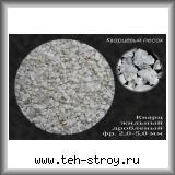 Кварцевый песок дробленый (кварц МКО) 2,0-5,0 в упаковке по 25 кг (мешок)