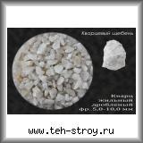 Кварцевый щебень (крошка жильного кварца МКО) 5,0-10,0 в упаковке по 25 кг (мешок)