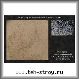 Окатанный кварцевый песок 0,28-0,3 (2К2О303) по 1 т МКР
