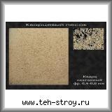 Окатанный кварцевый песок 0,4-0,8 в упаковке по 25 кг (мешок)