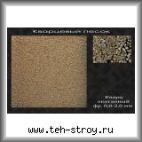 Окатанный кварцевый песок 0,8-2,0 по 25 кг мешок