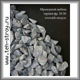 Уфалей мрамор черный 10,0-20,0 по 25 кг мешок