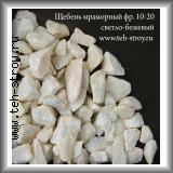 Свердловский мрамор белый с включениями 10,0-20,0 по 1 т МКР