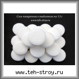 Соль таблетированная 13 г по 25 кг мешок